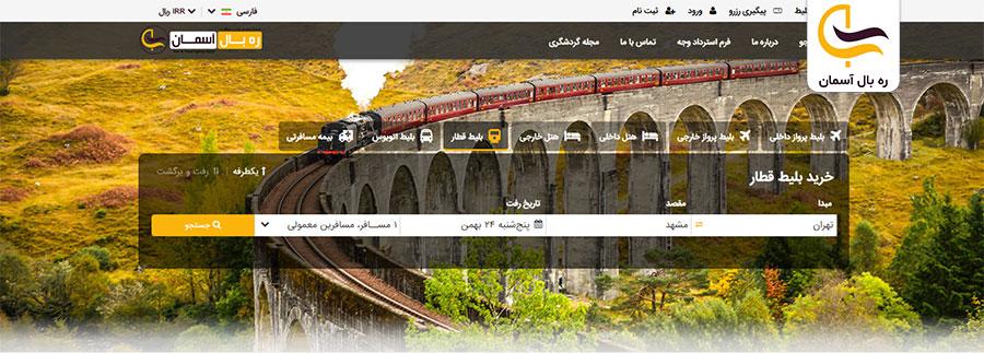 مراحل خرید بلیط قطار از وبسایت ره بال آسمان