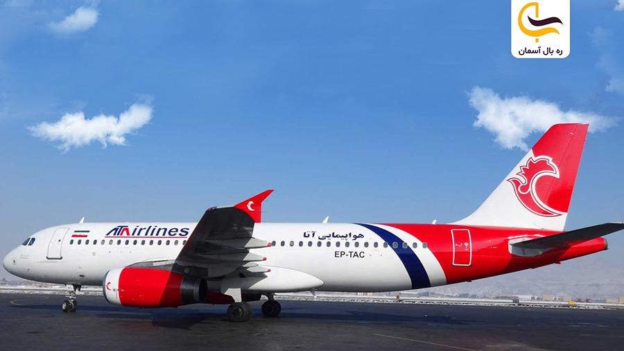 سفر با هواپیمایی آتا