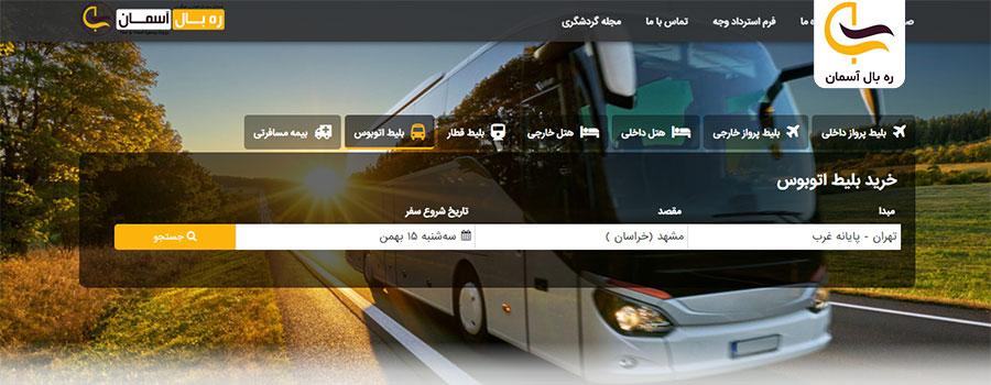 روش خرید بلیط اتوبوس از ره بال آسمان