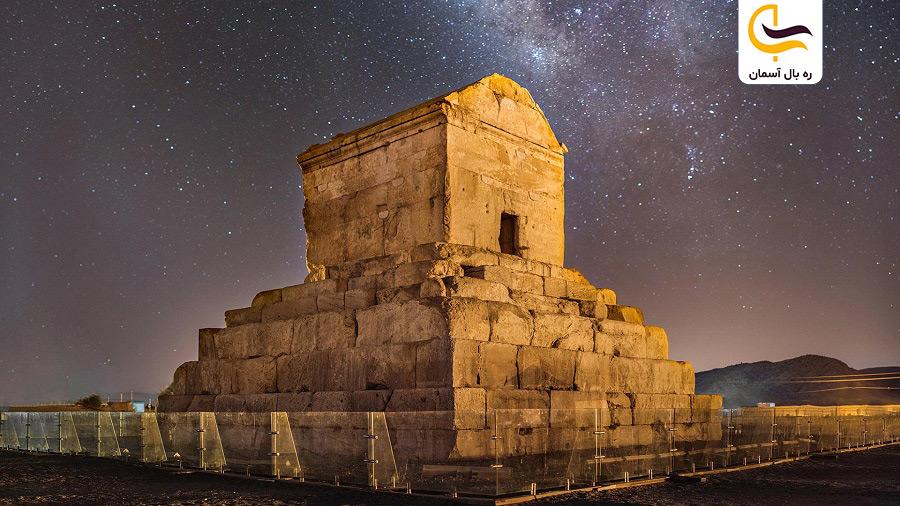 خرید بلیط هواپیما شیراز برای بازدید از مقبره کوروش